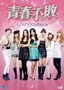 青春不敗~G7のアイドル農村日記~ Vol.4/DVD/BWD-2066