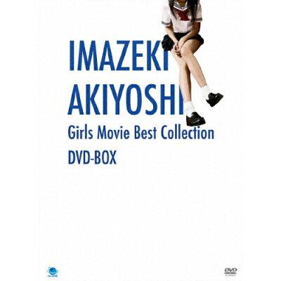 今関あきよし 少女映画ベストコレクション DVD-BOX/DVD/BWD-2079