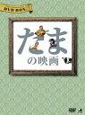 たまの映画 DVD-BOX/DVD/BWD-2095