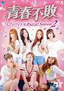 青春不敗~G7のアイドル農村日記~ シーズン2 VOL.1/DVD/BWD-2111