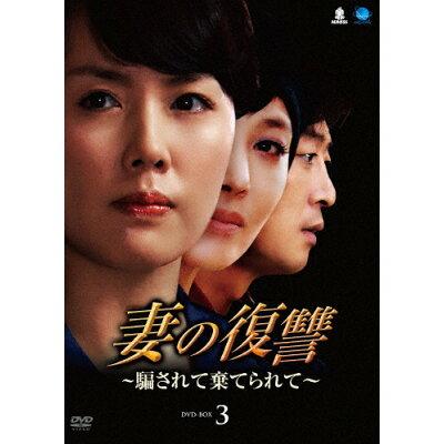 妻の復讐~騙されて棄てられて~ DVD-BOX 3/DVD/BWD-2138