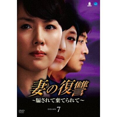 妻の復讐~騙されて棄てられて~ DVD-BOX 7/DVD/BWD-2142