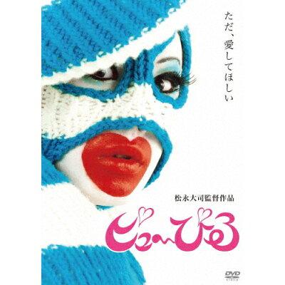 ピュ~ぴる/DVD/BWD-2221