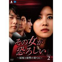 その女が恐ろしい~屈辱と復讐の果てに~ DVD-BOX 2/DVD/BWD-2236
