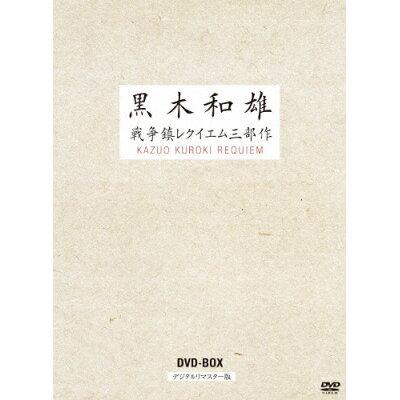7回忌追悼記念 黒木和雄 戦争レクイエム三部作 デジタルリマスター版 DVD-BOX/DVD/BWD-2277