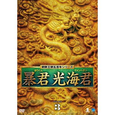 暴君 光海君 DVD-BOX 3/DVD/BWD-2281
