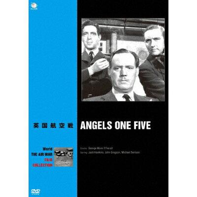 世界の航空戦争映画名作シリーズ 英国航空戦/DVD/BWD-2416