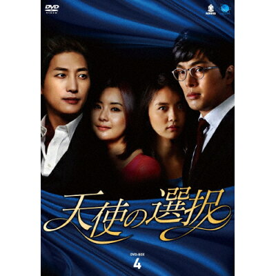 天使の選択 DVD-BOX4/DVD/BWD-2425