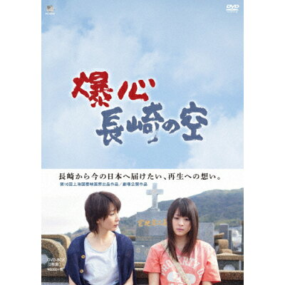 爆心 長崎の空 DVD-BOX/DVD/BWD-2664