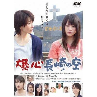 爆心 長崎の空/DVD/BWD-2665