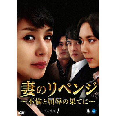 妻のリベンジ ~不倫と屈辱の果てに~ DVD-BOX1/DVD/BWD-2693