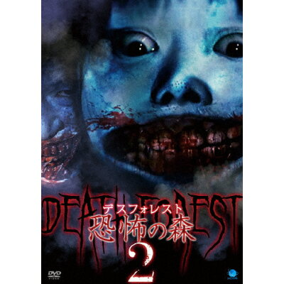 デスフォレスト 恐怖の森2/DVD/BWD-2765
