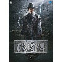 鄭道傳〈チョン・ドジョン〉DVD-BOX1/DVD/BWD-2798