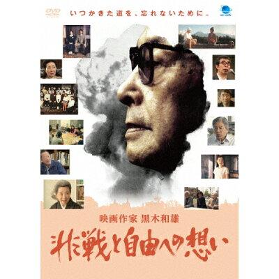 映画作家 黒木和雄~非戦と自由への想い/DVD/BWD-3120