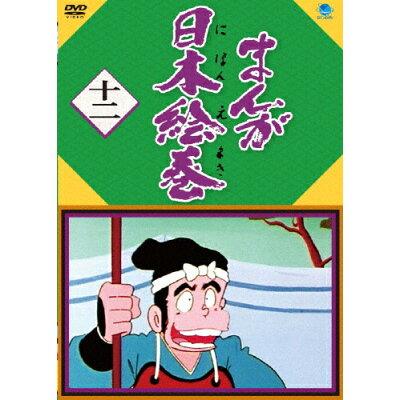 まんが日本絵巻 十二/DVD/BWD-3132