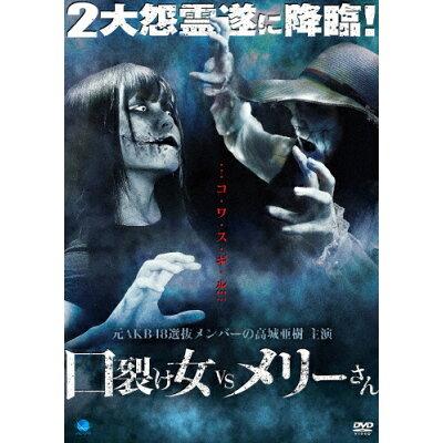 口裂け女 vs メリーさん/DVD/BWD-3134