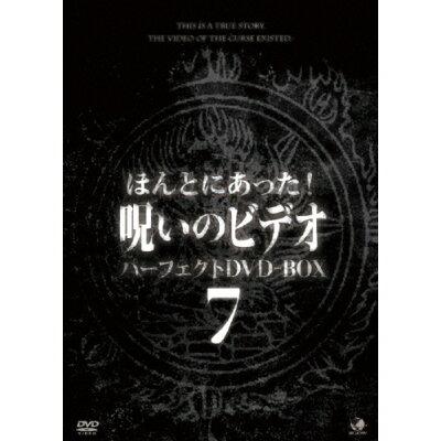 ほんとにあった!呪いのビデオ パーフェクトDVD-BOX7/DVD/BWD-3152