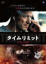 タイムリミット 見知らぬ影/DVD/BWD-3205