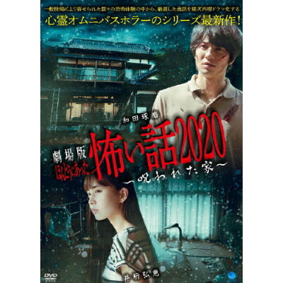 劇場版 ほんとうにあった怖い話 2020 呪われた家/DVD/BWD-3209