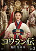 コウラン伝 始皇帝の母 DVD-BOX3/DVD/BWD-3226
