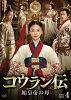 コウラン伝 始皇帝の母 DVD-BOX4/DVD/BWD-3227