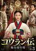 コウラン伝 始皇帝の母 Blu-ray BOX3/Blu−ray Disc/BWDX-1019