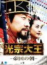 光宗大王-帝国の朝- Vol.9 洋画 BWD-975R