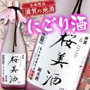 神開 桜美酒 720ml