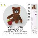 モールアートアニマル クマ リンゴ付 MK-900-10(モールキット)