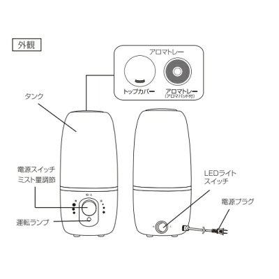 PRISMATE アロマ超音波加湿器 PR-HF002-PP