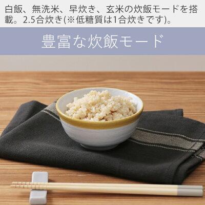 plus+more 糖質カット炊飯器 MO-SK002