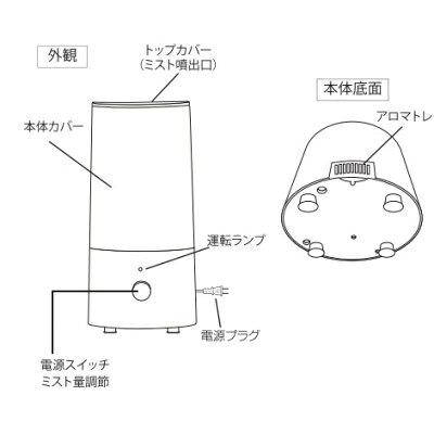 木目インテリア アロマ 超音波式加湿器 BBH-71W-BK ブラック
