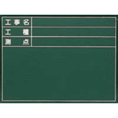 橘高白墨 工事用黒板 横型スタンド式 緑 K-1310