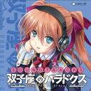 CD 双子座のパラドクス サウンドトラック コットンソフト