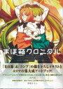 まほ箱クロニクル 書籍 TYPE-MOON