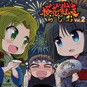 ラジオCD 桜花裁きらじお Vol.2 CD / ラジオCD