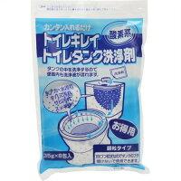 トイレキレイ トイレタンク洗浄剤(35g*8包)
