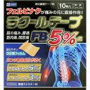 (第2類医薬品)MKM ラクールテープFB5%α 10枚