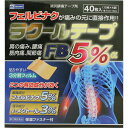 (第2類医薬品) MKM 東光クリエート ラクールテープFB5%α 40枚