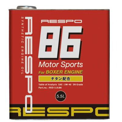 レスポ RESPO 86 SN 5W40 5.5L ガソリン用 NBオイル 740093