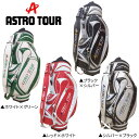 アストロ ゴルフ ACB380 キャディバッグ Astro Tour アストロゴルフ キャデ