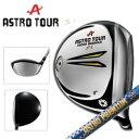 ASTRO アストロ ゴルフ ドライバー アストロツアーS1 フジクラ7軸カーボン S1P-9SR SR 9 45.5in