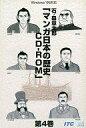 Win95 CDソフト 石ノ森章太郎 マンガ日本の歴史 CD-ROM4巻