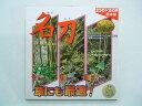 【草刈機・刈払機用】 【チップソー】 名刀Z型 【剣松産業】 【230mm】 【50枚刃】 1枚入