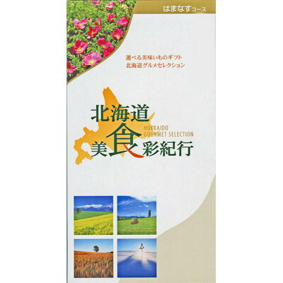 贈答の富士 宅配 北海道美食彩紀行 はまなすコース