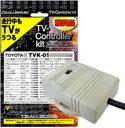 Beat-Sonic ビートソニック テレビコントローラー TVK-20