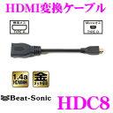 Beat-Sonic HDMI変換ケーブル HDC8