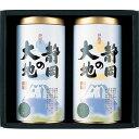 三盛物産 静岡の大地 煎茶   抹茶入煎茶   sa-20b