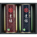 三盛物産 静岡茶詰合せ セット SX-20A