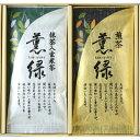三盛物産 お茶ギフト UX-10